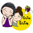 Cute girls in Homjang 's family
