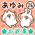 【あゆみ】専用26<お返事>