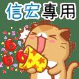 """""""信宏專屬""""扭扭貓姓名貼圖"""
