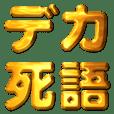 DEKAMOJI!GOLD(SHIGO)