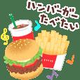 ハンバーガースタンプ