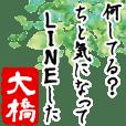 ★大橋★動く川柳スタンプ