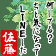 ★佐藤★動く川柳スタンプ