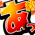Super big font 10 -autumn-