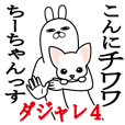 ちーちゃんが使う名前スタンプダジャレ4