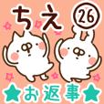 【ちえ】専用26<お返事>