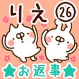 【りえ】専用26<お返事>