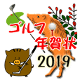 2019 Happy New Year Golf Stickers