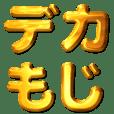 DEKAMOJI(GOLD)