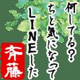 ★斉藤★動く川柳スタンプ