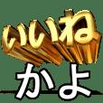 Moves!Gold character[kayo]