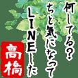 ★高橋★動く川柳スタンプ