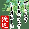 ★渡辺★動く川柳スタンプ