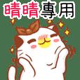 """""""晴晴專屬""""扭扭貓姓名貼圖"""
