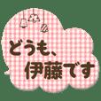 【伊藤】の吹き出し敬語スタンプ