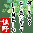 Sano's humorous poem -Senryu-