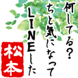 ★松本★動く川柳スタンプ