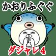 Sticker gift to kaori Funnyrabbit pun4