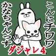 かなちゃんが使う名前スタンプダジャレ編4