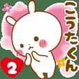Sticker to send feelings to Koutakun2