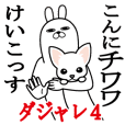 けいこが使う名前スタンプダジャレ編4