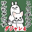 けんちゃんが使う名前スタンプダジャレ編4