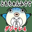 ともちゃんが使う名前スタンプダジャレ編4