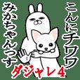 みかちゃんが使う名前スタンプダジャレ編4