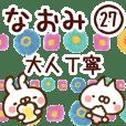 【なおみ】専用27<大人丁寧>