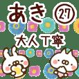 【あき】専用27<大人丁寧>