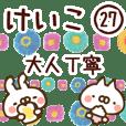 【けいこ】専用27<大人丁寧>