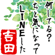★吉田★動く川柳スタンプ