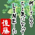 ★後藤★動く川柳スタンプ