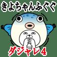 きよちゃんが使う名前スタンプダジャレ編4