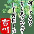 ★吉川★動く川柳スタンプ
