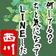 ★西川★動く川柳スタンプ