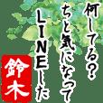 ★鈴木★動く川柳スタンプ