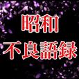 昭和不良語録第3弾