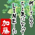 ★加藤★動く川柳スタンプ