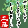 ★工藤★動く川柳スタンプ