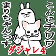 まりちゃんが使う名前スタンプダジャレ編4