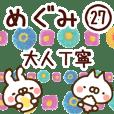 【めぐみ】専用27<大人丁寧>