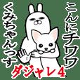くみちゃんが使う名前スタンプダジャレ編4