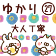 【ゆかり】専用27<大人丁寧>