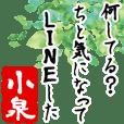 ★小泉★動く川柳スタンプ