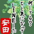 ★安田★動く川柳スタンプ