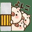 Idiot pig [Yoshiko]