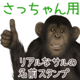 Sacchan Monkey's real name Sticker