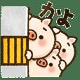 Idiot pig [Kayo]