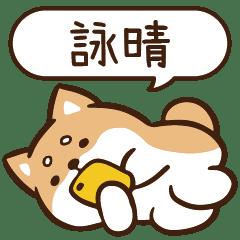 柴語錄 姓名106 詠晴